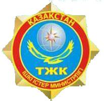 Департамент по чрезвычайным ситуациям Южно-Казахстанской области