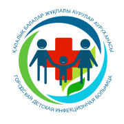 Городская детская инфекционная больница г. Астаны