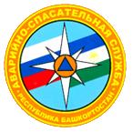 Государственное бюджетное учреждение Аварийно-спасательная служба Республики Башкортостан