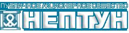 ПАО «Нептун»