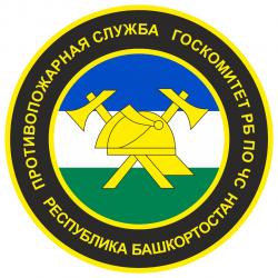 Противопожарная служба Республики Башкортостан